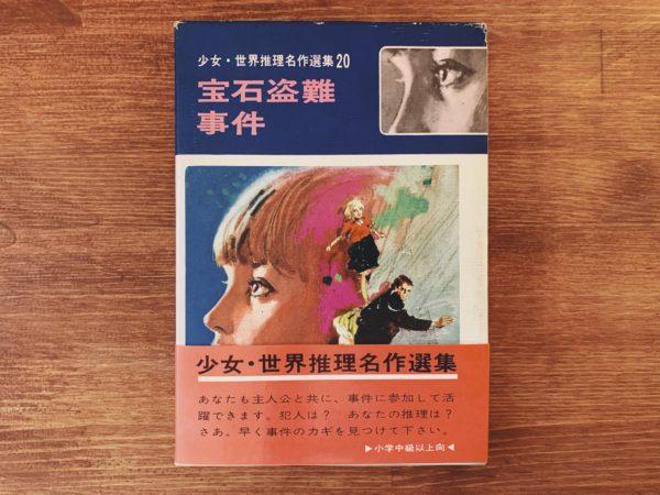 少女・世界推理名作選集20 宝石盗難事件 | 児童書・推理小説