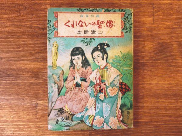 高畠華宵 少女小説 くれないの聖像 | 土師清二著 | 児童書