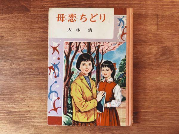 ポプラ社 少女小説名作全集12 母恋ちどり | 大林清著 |児童書