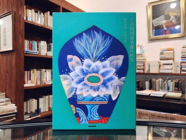 正系現図曼荼羅の研究 | 中村涼應・中村幸真 | NHK出版 | 仏教美術
