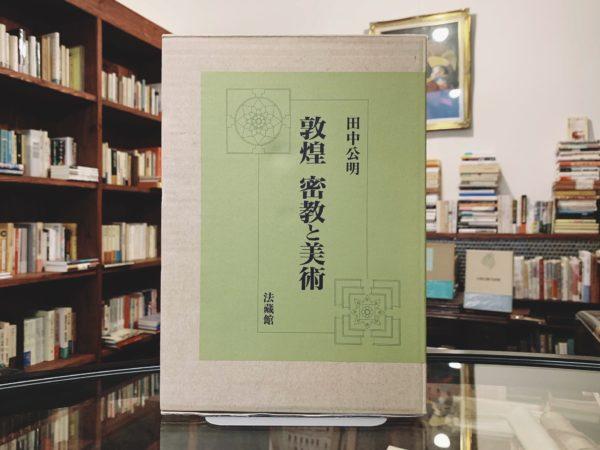 敦煌 密教と美術 | 田中公明著・法蔵館 |仏教美術