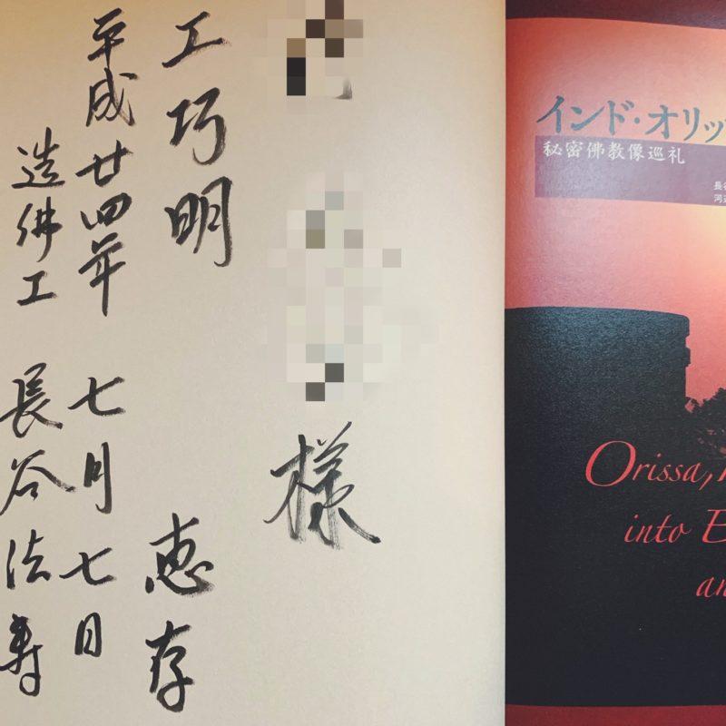 インド・オリッサ 秘密佛教像巡礼 | 長谷法寿・河辺利晴 | 仏教美術