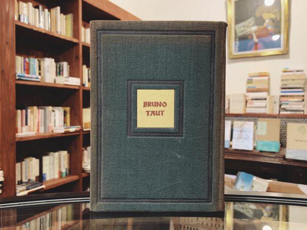 タウト全集 第2巻 日本雑記 | ブルーノ・タウト Bruno Taut | 育生社弘道閣 | 建築書・評論随筆