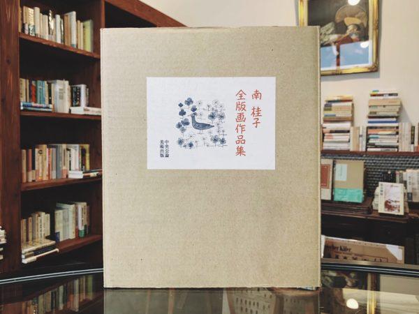 南桂子全版画作品集 | 中央公論美術出版 | 美術・カタログレゾネ