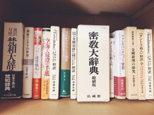 仏教書の古本出張買取、大阪市中央区のお宅にて