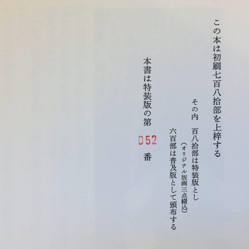 畦地梅太郎 よろこびの頂   鹿鳴荘   オリジナル木版画3葉綴込+表紙木版画貼付  限定本・画文集