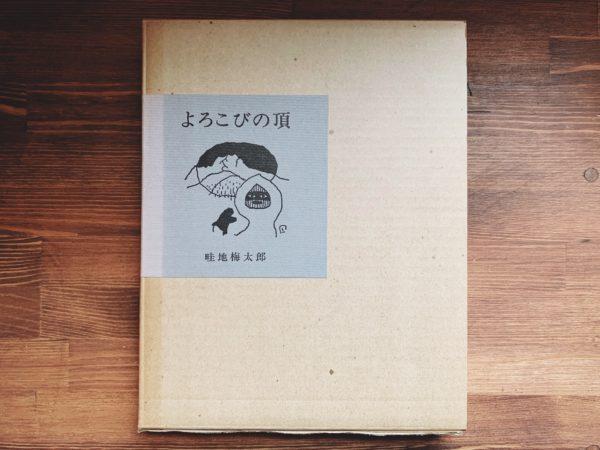 畦地梅太郎 よろこびの頂 普及版 | 鹿鳴荘 | 画文集