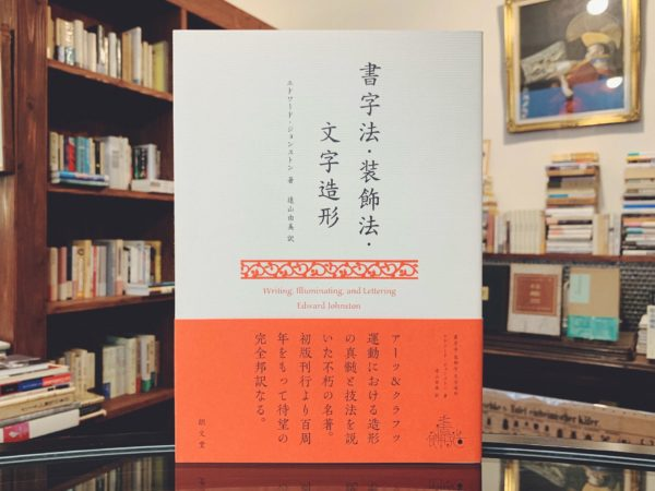 書字法・装飾法・文字造形 | エドワード・ジョンストン著 | 朗文堂 | カリグラフィー・タイポグラフィ