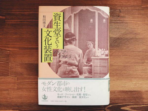 資生堂という文化装置 1872-1945 | 和田博文著 | 岩波書店 | 商業デザイン・評論
