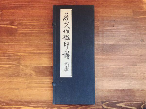 魯山人作瓷印譜 磁印鈕影 全2冊揃 | 美術・篆刻
