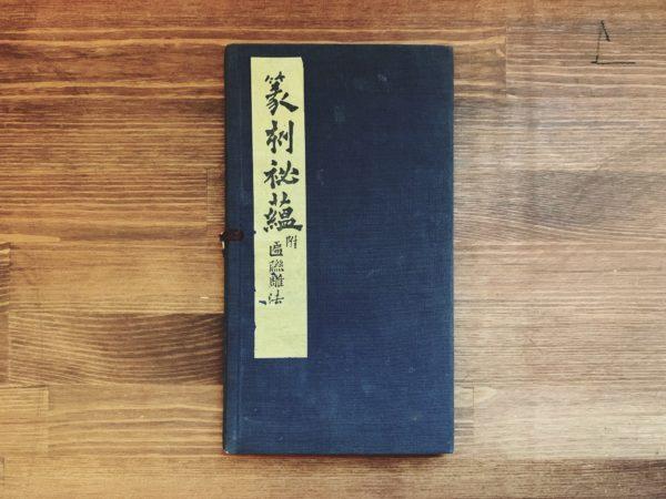 篆刻秘蘊 附匾聯彫法 | 楠瀬日年著 | 美術・篆刻