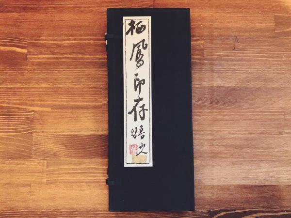 栖鳳印存 全2冊揃 | 北大路魯山人著 | 美術・篆刻