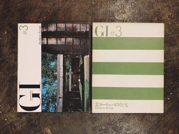 GI グローバル・インテリア #3 北ヨーロッパの住宅 | 建築書