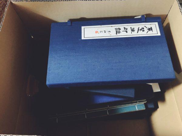 大阪市中央区にて篆刻・中国絵画に関する古本を出張買取