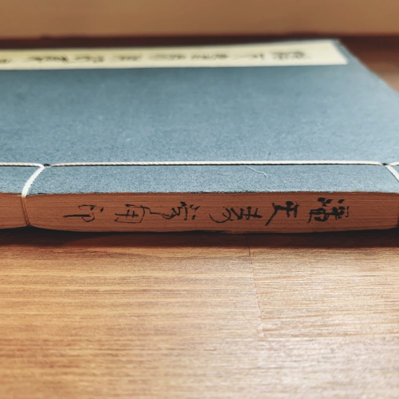 潘天寿常用印集 | 潘天寿等・浙江美術学院水印廠 | 美術・篆刻・印譜集・手拓