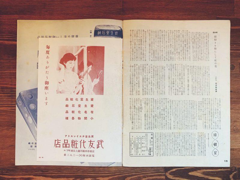 資生堂 花椿 | 昭和13年8月号 第2巻第8号・通巻第10号 | 昭和戦前の雑誌