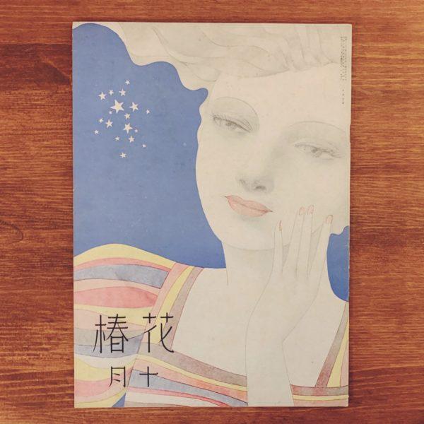 資生堂 花椿 | 昭和14年10月号 第3巻第10号・通巻第24号 | 昭和戦前の雑誌