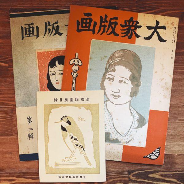 大衆版画 第一輯・第二輯・全国版画展目録 3点セット | 戦前の版画誌・木版画