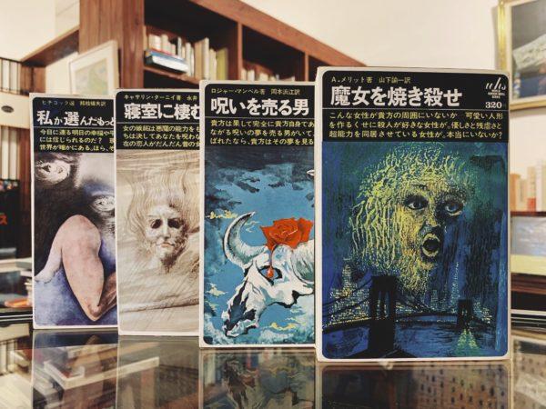 ワールド ホラー・ノベルシリーズ(世界恐怖小説シリーズ) 全4冊揃 | ミステリー・ホラー小説
