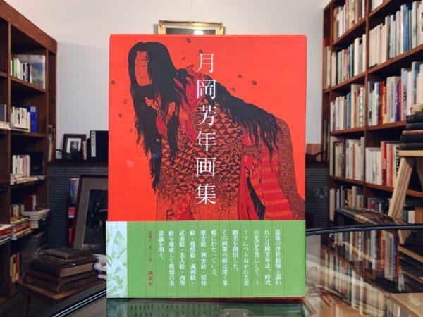 月岡芳年画集 | 瀬木慎一編 | 講談社 | 浮世絵・作品集