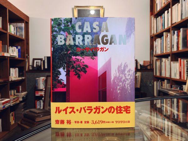 カーサ・バラガン CASA BARRAGAN | 齋藤裕写真・著 | TOTO出版 | 建築書