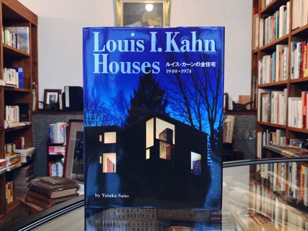 Louis I. Kahn Houses ルイス・カーンの全住宅 1940-1974 | 齋藤裕写真・著 | TOTO出版 | 建築書
