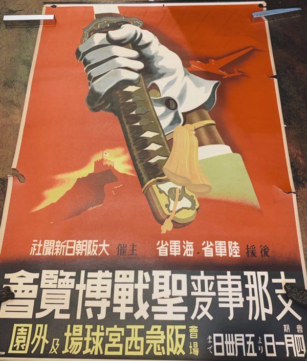 戦前のポスター・絵葉書・号外・雑誌などを京都府より宅配買取