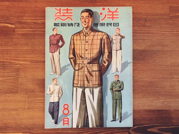 洋装 国民服普及特別號 | 昭和15年8月 第九巻 第八號 | 戦前の雑誌