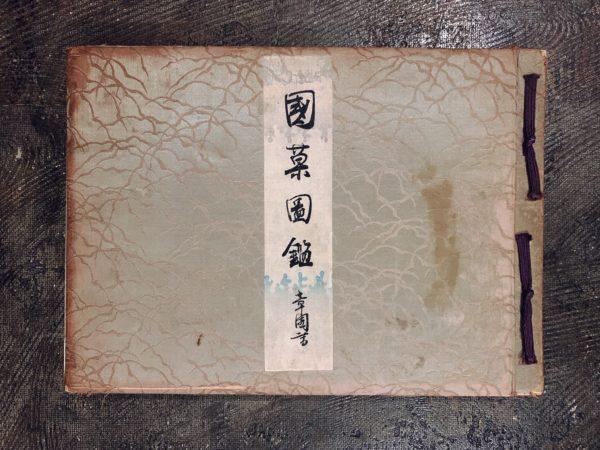 国菓図鑑 限定500部 | 寺田一夫著・西宮書院・昭和12年 | 戦前のお菓子の本・版画