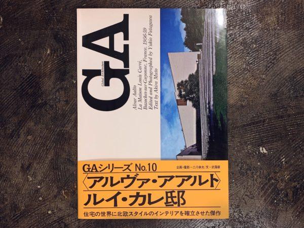 GA グローバル・アーキテクチュア No.10 <アルヴァ・アアルト> ルイ・カレ邸 1956-59 | 建築書