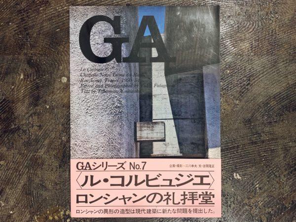 GA グローバル・アーキテクチュア No.7 <ル・コルビュジエ> ロンシャンの礼拝堂 1950-54| 建築書