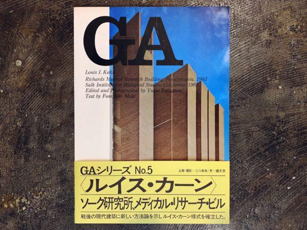 GA グローバル・アーキテクチュア No.5 <ルイス I. カーン> リチャーズ・メディカル・リサーチ・ビル 1961 / ソーク研究所 1965 | 建築書