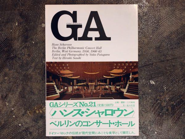 GA グローバル・アーキテクチュア No.21 <ハンス・シャロウン> ベルリン・フィル・ハーモニック・コンサート・ホール 1956, 1960-63 | 建築書