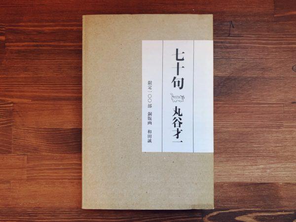七十句 丸谷才一 | 和田誠オリジナル銅版画4点添付・限定100部特装本 | 俳句・銅版画