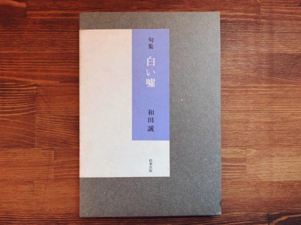 和田誠 句集 白い嘘 | 梧葉出版 | 俳句