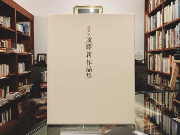 建築家 遠藤新作品集 | 遠藤新生誕百年記念事業委員会編・中央公論美術出版 | 建築書