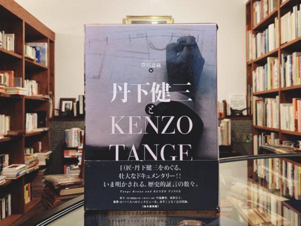 丹下健三とKENZO TANGE | 豊川斎赫編・オーム社 | 建築書・ドキュメンタリー