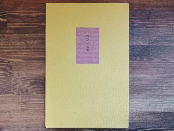 寺山修司俳句集 叢書 水の梔子・わが金枝篇 | 湯川書房発行 限定300部 著者著名入 | 俳句