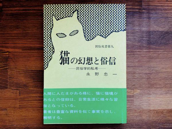 猫の幻想と俗信 ー民俗学的私考ー 習俗双書第九 | 習俗同攻会 | 民俗学