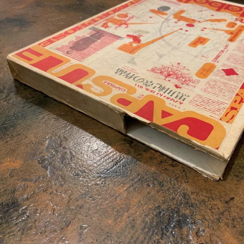 黒川紀章の作品   一柳 慧・作 レコード / ポスター付録付   美術出版社   建築書