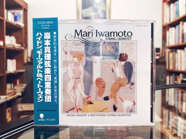 巖本真理弦楽四重奏団 ハイドン、モーツァルト&ベートーヴェン | MARI IWAMOTO STRING QUARTET / HAYDN, MOZART & BEETHOVEN | 東芝EMI | クラシック音楽・CD