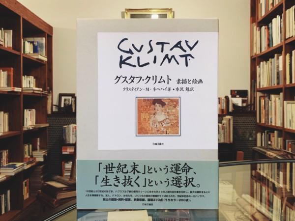 グスタフ・クリムト ー素描と絵画 | クリスティアン・M・ネバハイ著 | 美術書