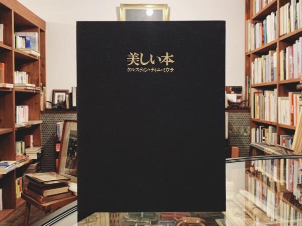 美しい本 ーケルスティン・ティニ・ミウラの製本装幀芸術入門ー 特装限定本 | 求龍堂グラフィックス | 製本・装幀