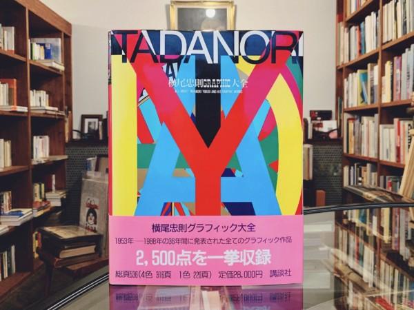 横尾忠則グラフィック大全 ALL ABOUT TADANORI YOKOO AND HIS GRAPHIC WORKS | デザイン・作品集