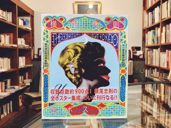横尾忠則全ポスター The Complete Posters of TADANORI YOKOO | デザイン・作品集