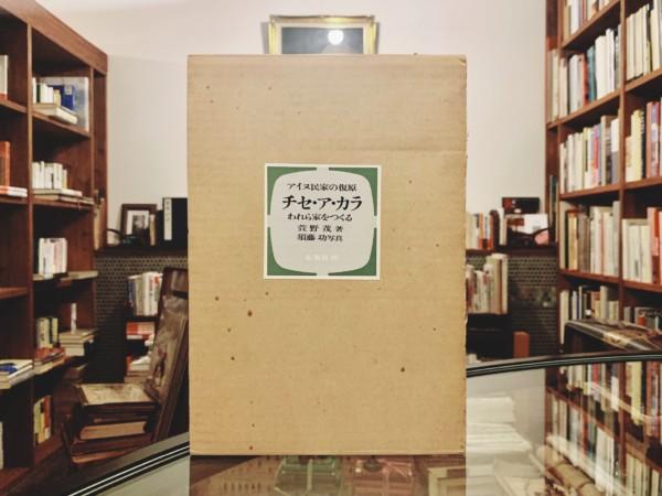 アイヌ民家の復原 チセ・ア・カラ われら家をつくる | 萱野茂・著 / 須藤功・写真 | 民俗学