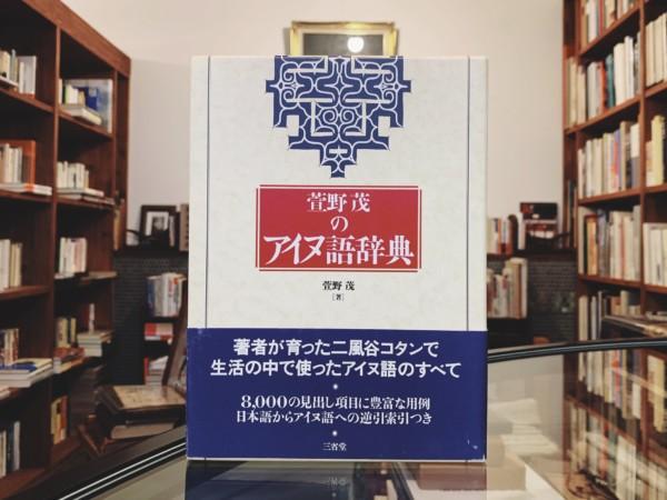萱野茂のアイヌ語辞典 | 三省堂 | 民俗学・言語