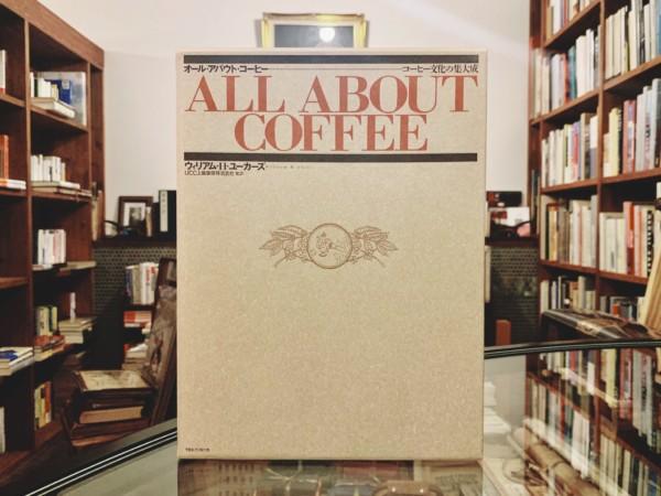オール・アバウト・コーヒー: コーヒー文化の集大成 | ALL ABOUT COFFEE | 専門書