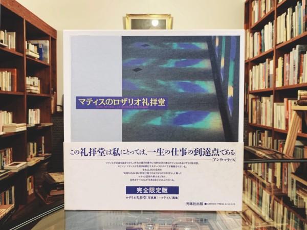 マティスのロザリオ礼拝堂 2巻組セット: HENRI MATISSE – LA CHAPELLE DU ROSAIRE | 美術・写真集・画集