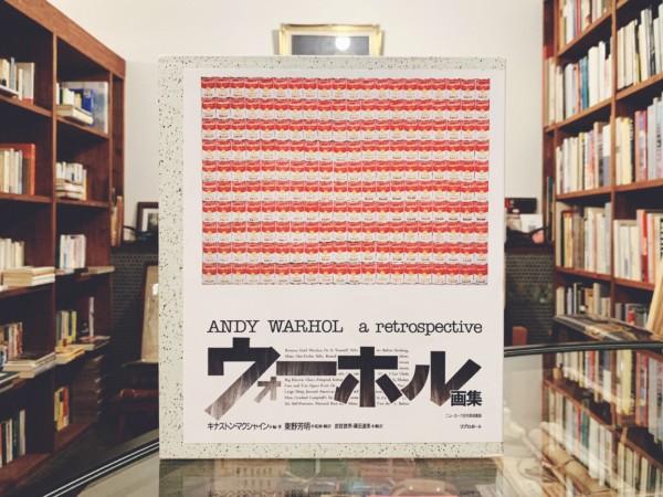 ウォーホル画集 Andy Warhol a Retrospective | アンディ・ウォーホル | 現代美術・作品集